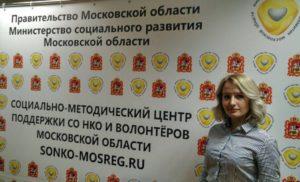 Открытая встреча начальника ГУСК Московской области  И.В. Плещевой с представителями волонтерских некоммерческих организаций