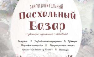 Чеховский Пасхальный Благотворительный Базар
