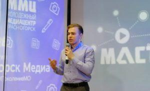 Форум «Красногорск-медиа»