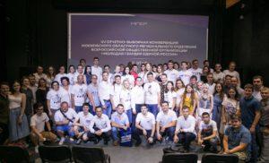XV отчетно-выборной конференции подмосковного отделения «Молодой Гвардии»