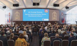 IX Съезде Торгово-промышленной палаты Московской области