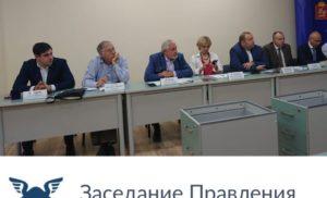 Заседание Правления Торгово-промышленной палаты Московской области