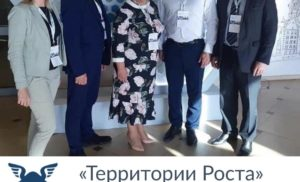 Стратегическая сессия «Территория развития Московской  области»