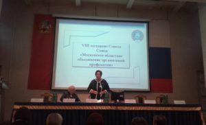 Заседание Совета  Московского областного объединения организаций профсоюзов