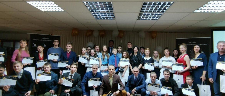 Торжественная  церемония награждения молодёжного актива городского округа Чехов