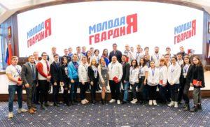 Конференция «Молодёжь Подмосковья  2019»