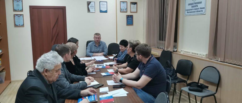 Рабочая встреча Совета Общественной палаты г.о.Чехов