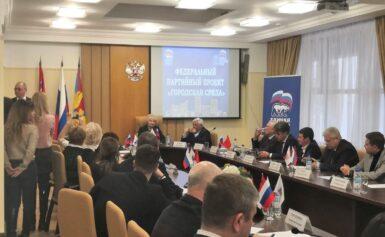 Расширенное заседание Общественного Совета  проекта «Городская среда»