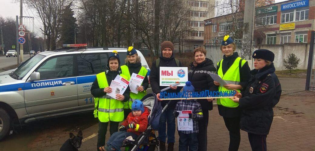 Профилактическая акция по безопасному поведению детей на дороге