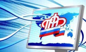 Смена адреса ПФР в сети интернет